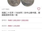 莲前古钱币鉴定交易