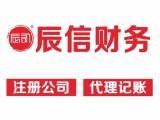 注册公司-代理记账-公司地址托管-深圳-本地10年老品牌