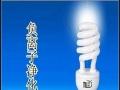 负离子节能灯 负离子节能灯加盟招商