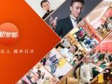 广西南宁快速学习当众讲话与演讲技巧