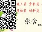 青海海东 材料员在哪里考试报名 材料员考试报名时间