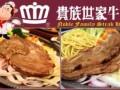 贵族世家牛排加盟费 西餐牛排加盟店10大品牌