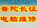上海普陀长征电脑上门diy装机硬盘U盘数据恢复维修网络布线