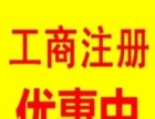 荆州注册公司代办【不成功不收费,先办事再付费】