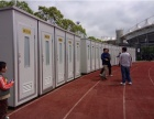 河南南阳移动厕所租赁 出租环保移动厕所