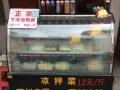 蛋糕柜超低特价