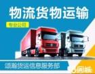 天津到全国物流服务 行李托运 私人搬家 企业搬家 工厂搬迁