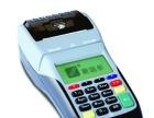 个人 商户均可办理 银联移动POS机 无年费 下机快 手续简单