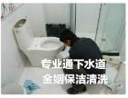 如东专业通下水道 马桶地漏蹲坑厨房下水道 不通免费