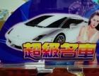 超级名车游戏机一台多少钱