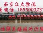 南京物流有那些 南京众大物流 电话联系 上门收货