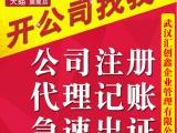 江岸代办公司注册-认准汇创鑫财税