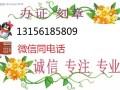 北京做证件找诚心办理等做刻章