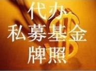 北京基金公司已做私募股权备案能卖多少钱