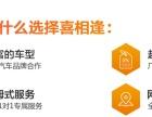 深圳喜相逢妙优车以租代购全国安排提车