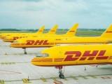 苏州常熟DHL国际快递电话DHL国际快递