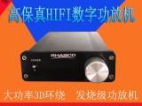 锐航鑫RH-A4大功率2.0高低音声道家用HIFI数字功放机