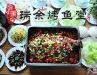 加盟北京瑞余烤鱼堂久久鸭脖加盟