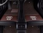 自产自销汽车坐垫 脚垫 扶手箱 方向盘套