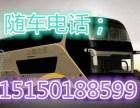 南通到许昌的直达汽车/客车15150188599/票价多少