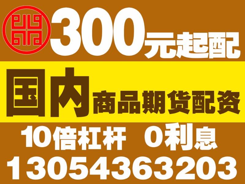 北京国内商品期货配资 玉米期货技术面-瀚博扬财神到