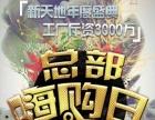 东营新天地木门【总部嗨购日】冰点价格惊夏来袭