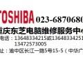 重庆渝中区东芝笔记本电脑故障检测上门维修点