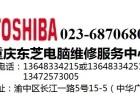 重庆南岸区东芝toshiba笔记本电脑死机黑屏维修点