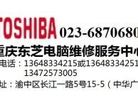 重庆南岸区东芝笔记本电脑自动关机报错维修点