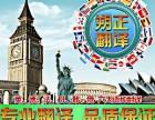 江苏翻译公司 江苏翻译公司翻译项目