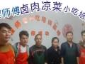 郑州市卤锦汇小吃培训加盟20多年技术传承凉菜卤肉卤
