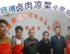 郑州卤锦汇小吃培训加盟店20多年老店凉菜卤肉卤菜