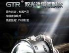 永康车灯改装/大灯升级/改灯 星魁车灯改装中心