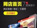 淘宝京东天猫网店托管设计摄影一站式服务-装修设计