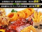 鱼要酱吃加盟费用多少钱