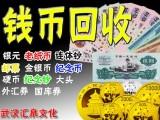 武汉上门回收旧人民币纸币钱币金银纪念币连体钞纪念钞