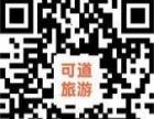 新婚度蜜月+私人订制+休闲度假=北京-三亚-丽江-大理-九寨沟-