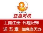 南京公司0元注册代理记账