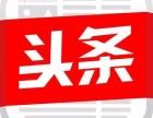 今日头条安徽广告投放热线