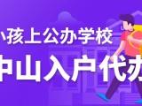 广东中山入户代办家机构好,认准龙老师专业办理中山入户入学
