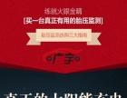 广宇升级版无线胎压监测器