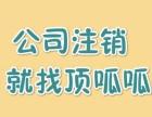 深圳顶呱呱注销公司需要什么资料,深圳公司注销电话?