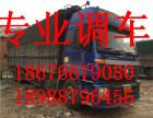 深圳到来宾4.2/13米开蓬车工厂托运搬迁