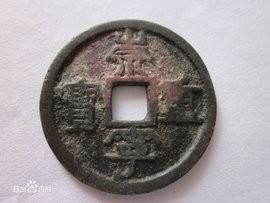 重庆黔江高价收购快速出手古董钱币当天交易到账