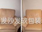 沙发维修翻新、皮沙发换皮、做沙发套、椅子、卡座换面