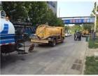青岛清洗疏通管道公司 青岛城阳专业投下水道电话多少