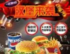 披头士汉堡连锁店加盟 西式快餐店无需大厨