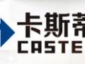卡斯蒂罗集成墙面加盟