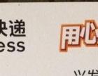 申通快递宜昌市区可上门收件、量大从优