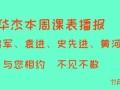 郑州英华教育华杰MBA11月4/5日冲刺模考串讲班课表